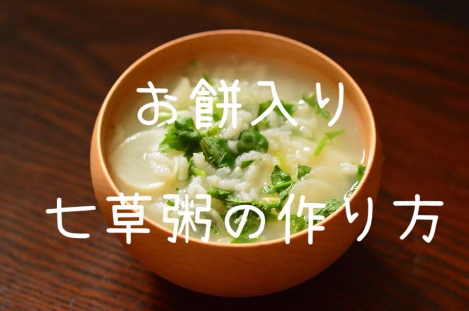七草粥の作り方〜七草に込められた意味