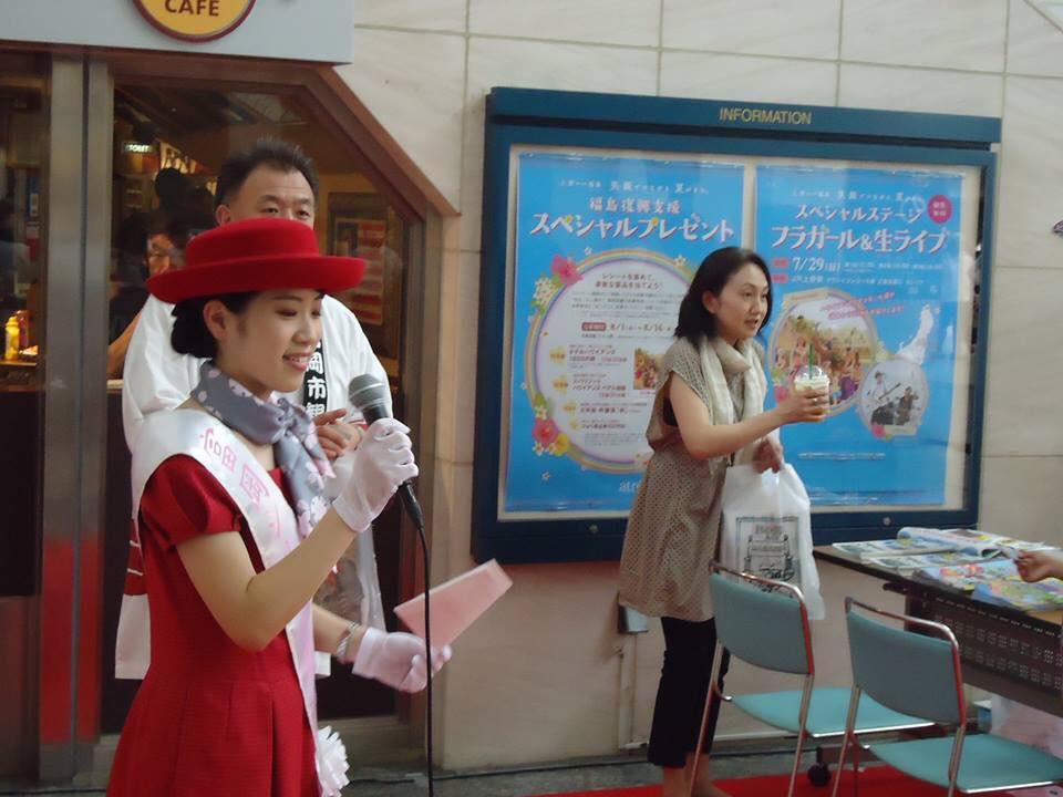 赤石美波・観光大使