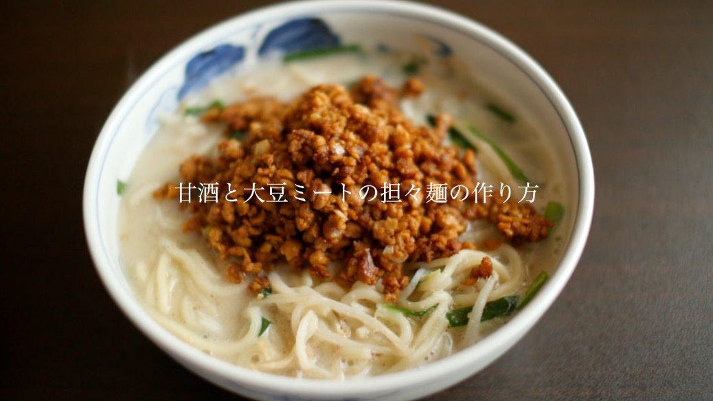 甘酒と大豆ミートの坦々麺