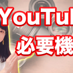 YouTube必要機材