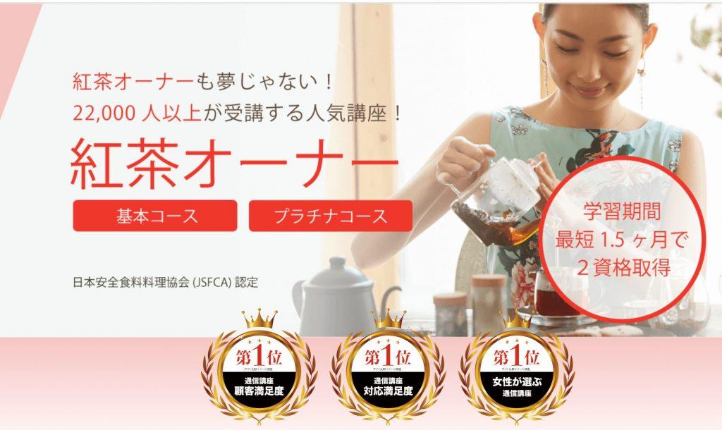 SARAスクールの紅茶オーナー基本コース・プラチナコース