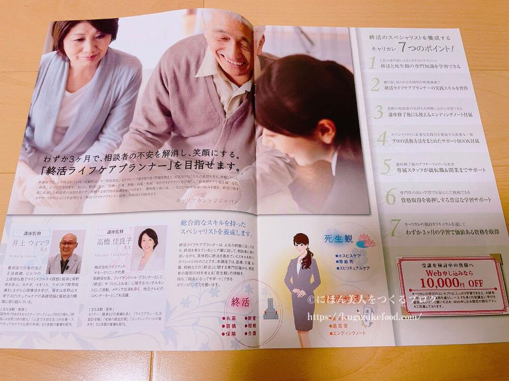 キャリカレの終活ライフケアプランナー資格講座の資料