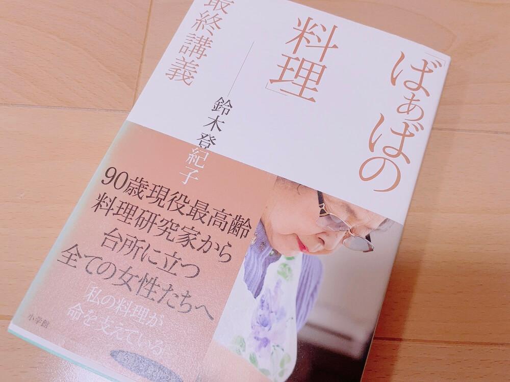 料理の勉強におすすめの本