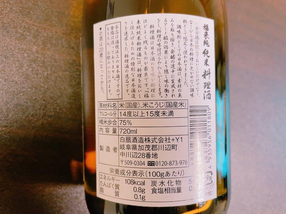 福来純の料理酒