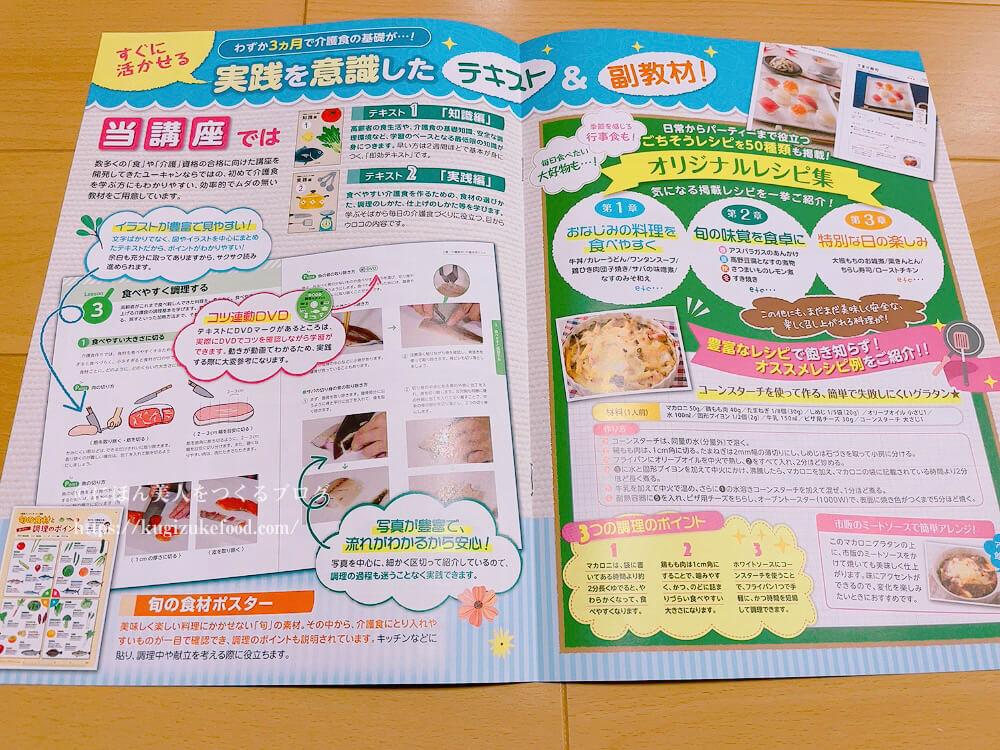 ユーキャンの介護食コーディネーター資格講座の資料