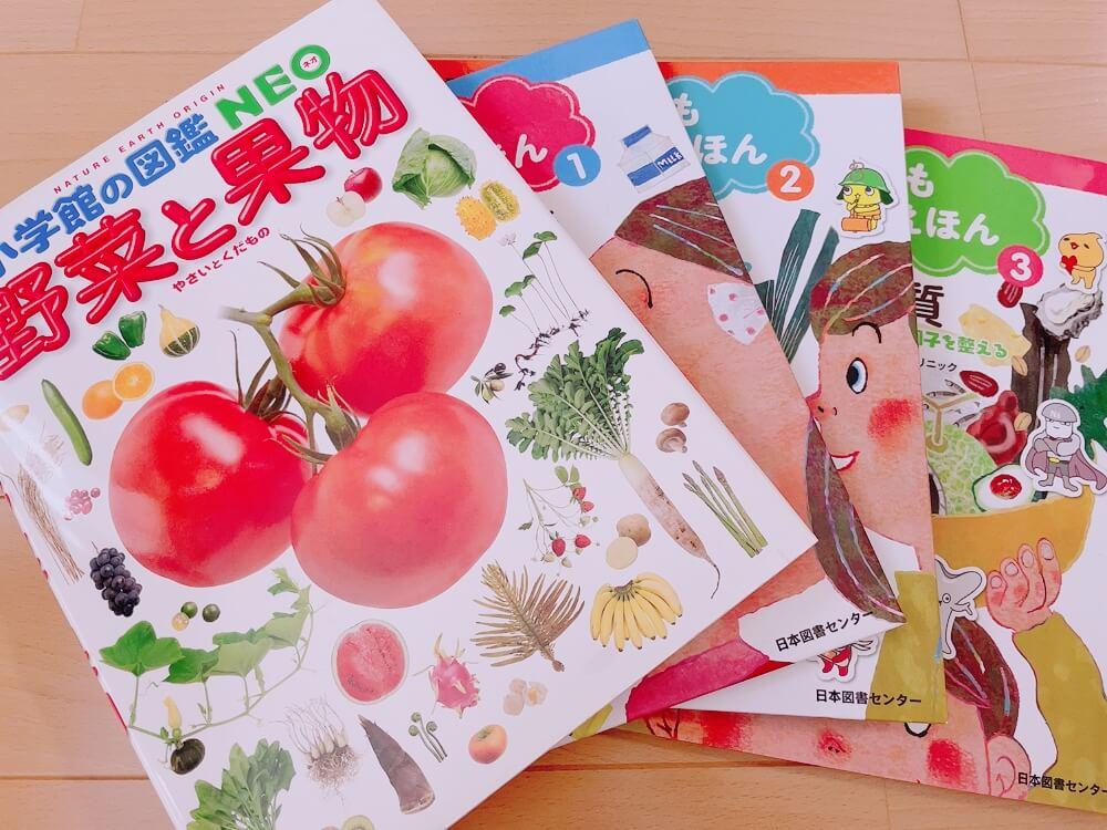 食と栄養学の本