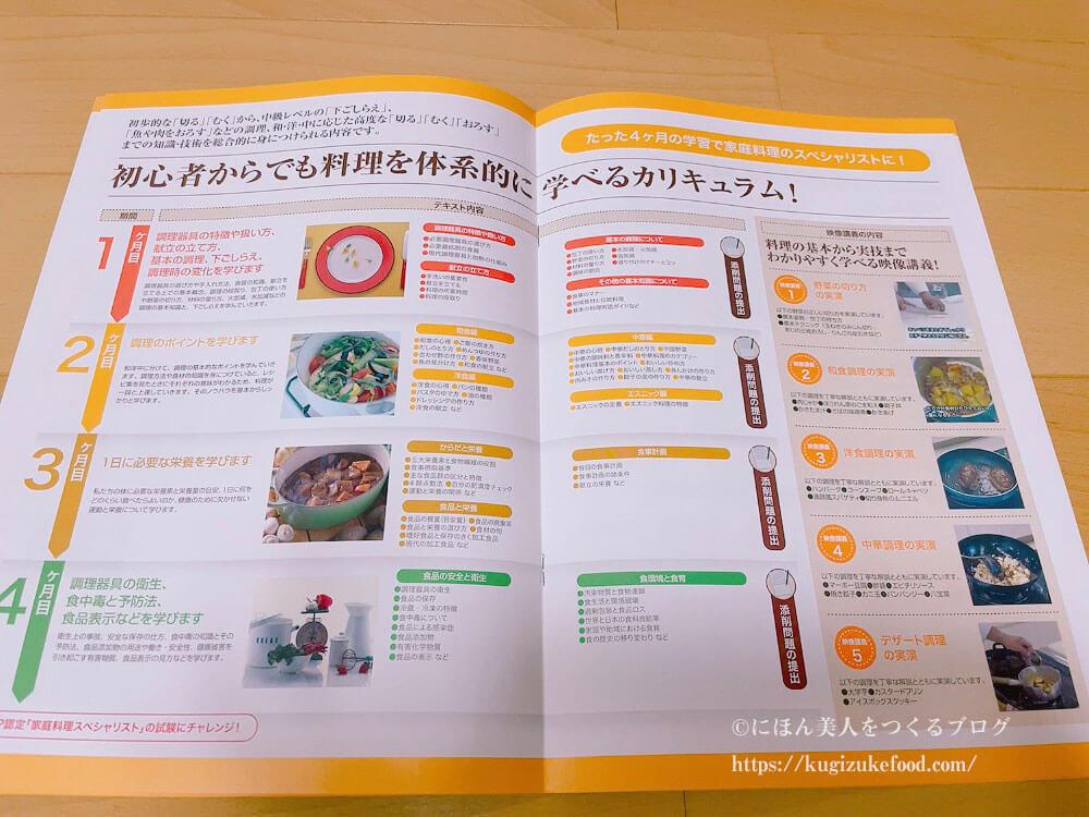 キャリカレの家庭料理スペシャリスト資格講座の資料