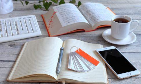 栄養学の勉強