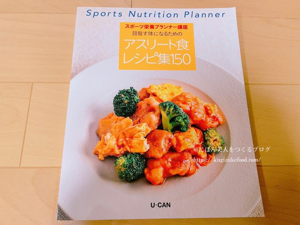 ユーキャンのスポーツ栄養プランナーの資格講座のテキスト