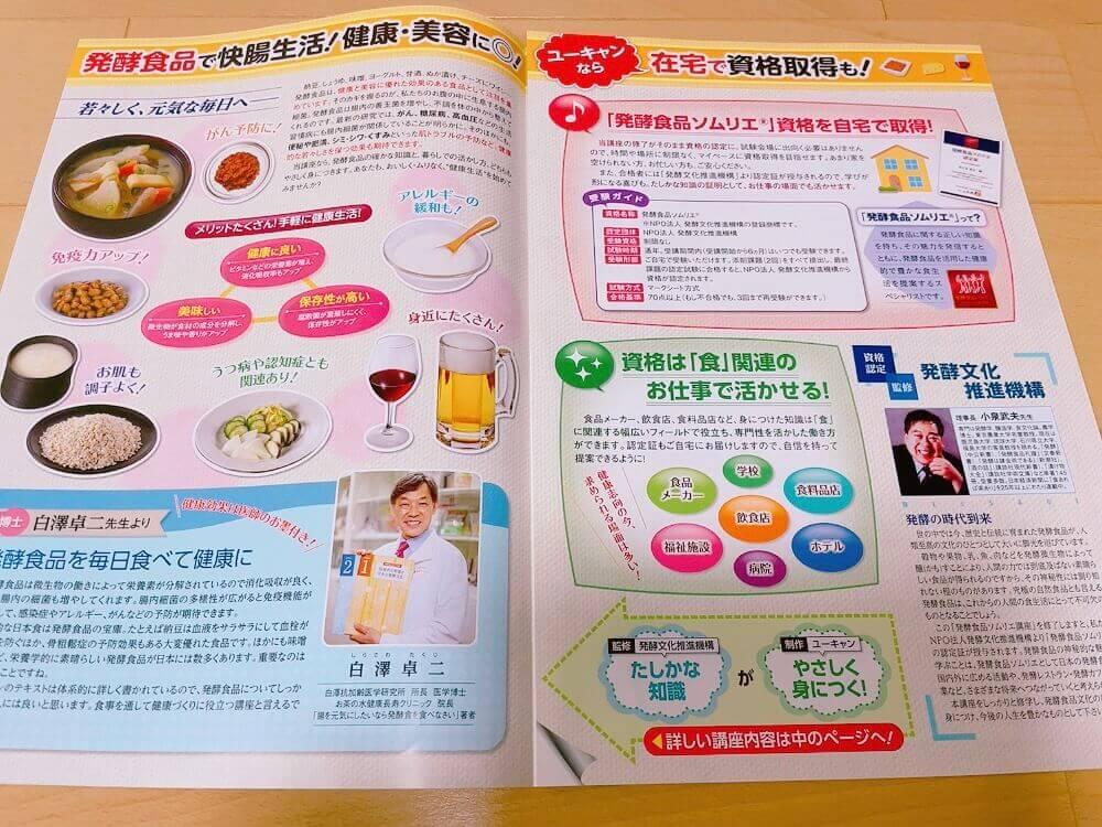 ユーキャンの発酵食品ソムリエの資格講座の資料