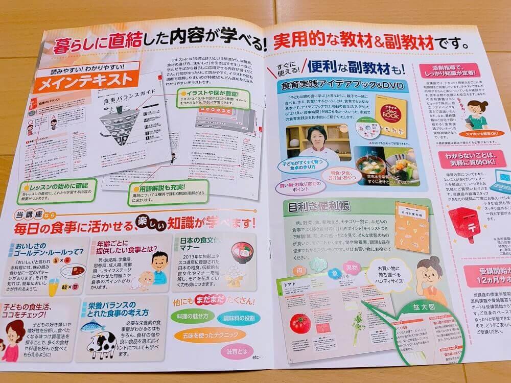 ユーキャンの食育実践プランナー資格講座の資料