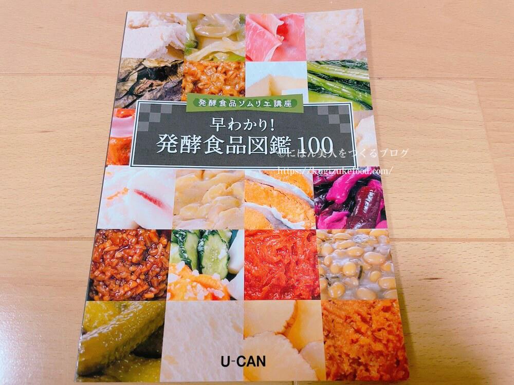 ユーキャンの発酵食品ソムリエの資格講座のテキスト