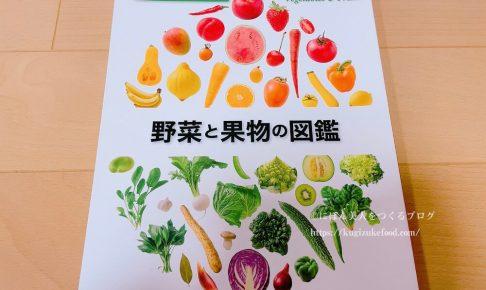 ユーキャンの野菜スペシャリストの資格講座のテキスト