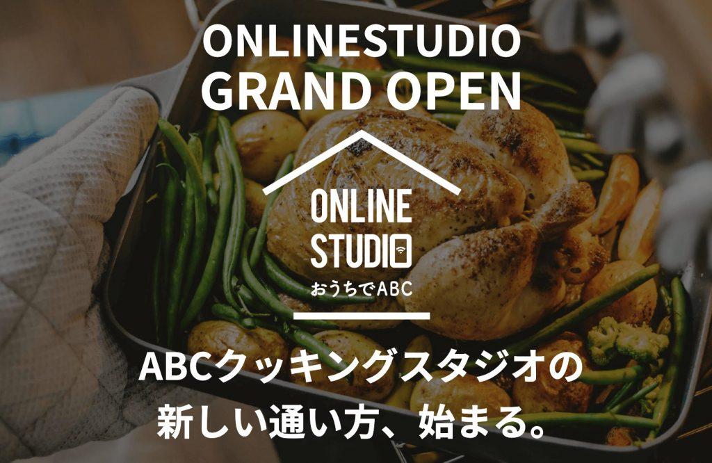 ABCクッキングスタジオオンラインコース