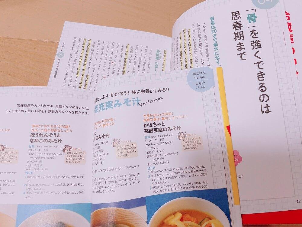 子供の栄養学と食事の勉強におすすめの本