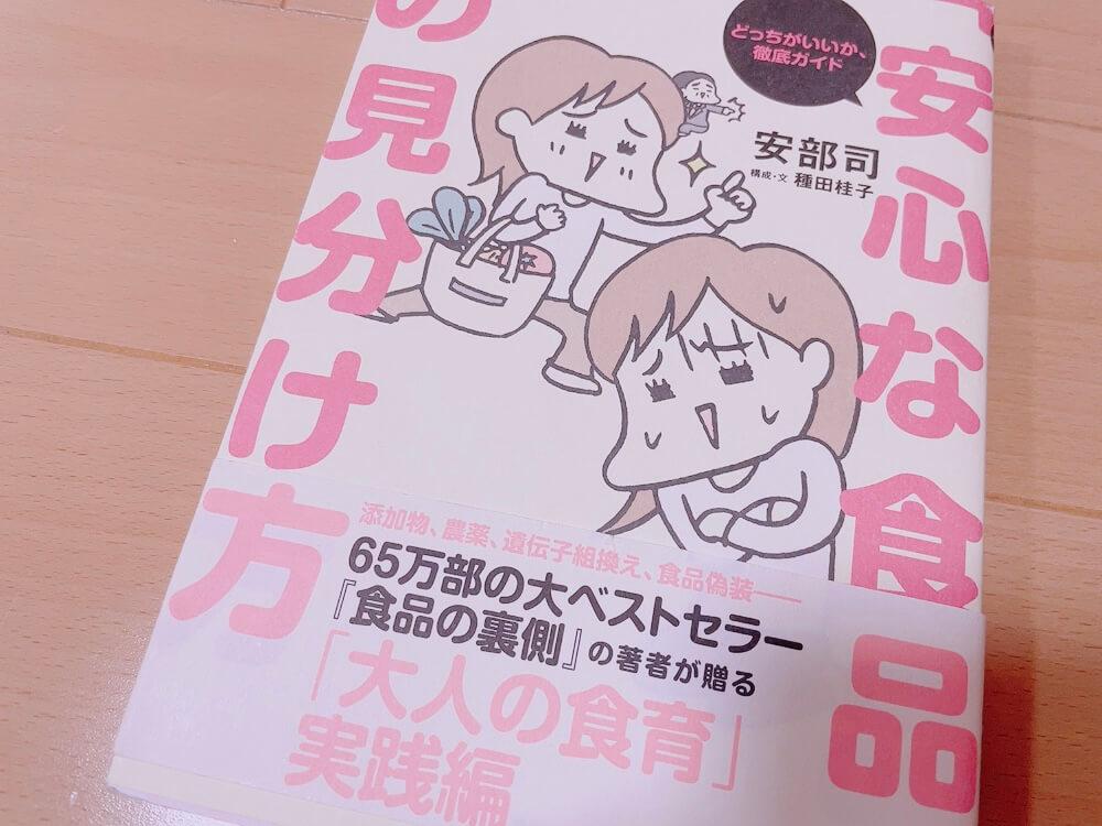 食品添加物の勉強におすすめの本