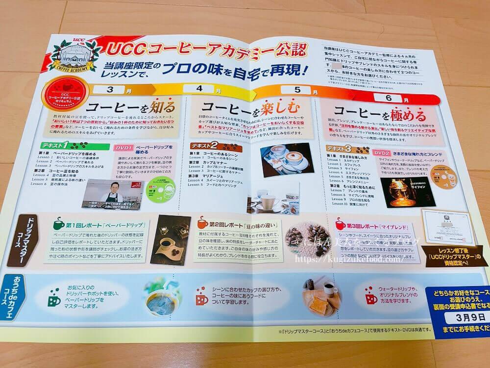 ユーキャンのUCC匠の珈琲講座の資料