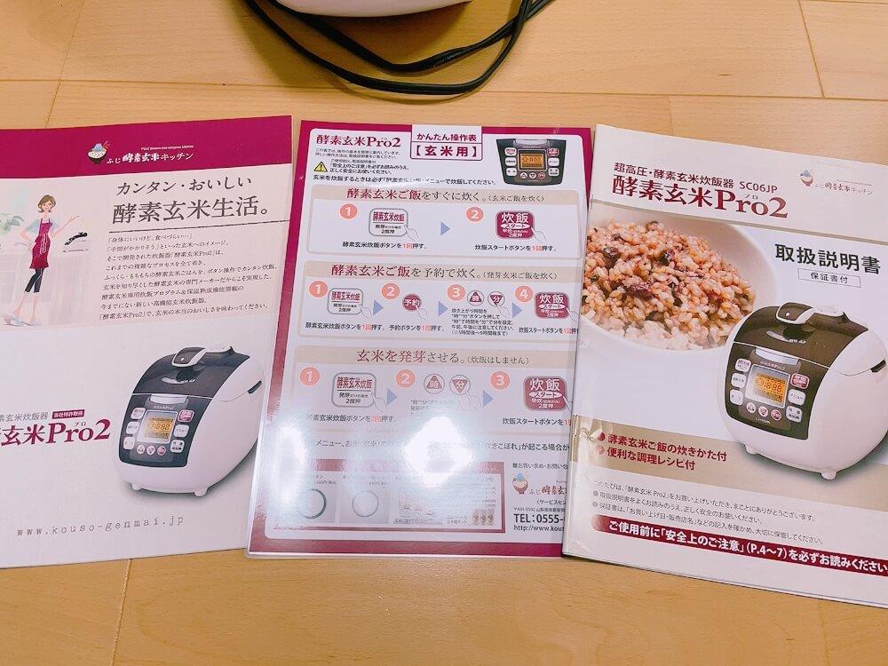 酵素玄米炊飯器