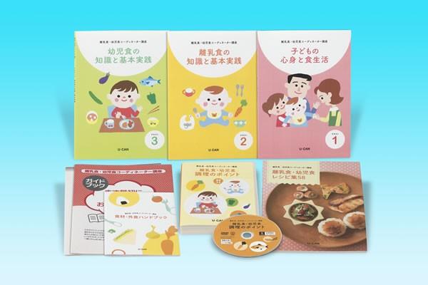 離乳食・幼児食コーディネーターの資格の教材