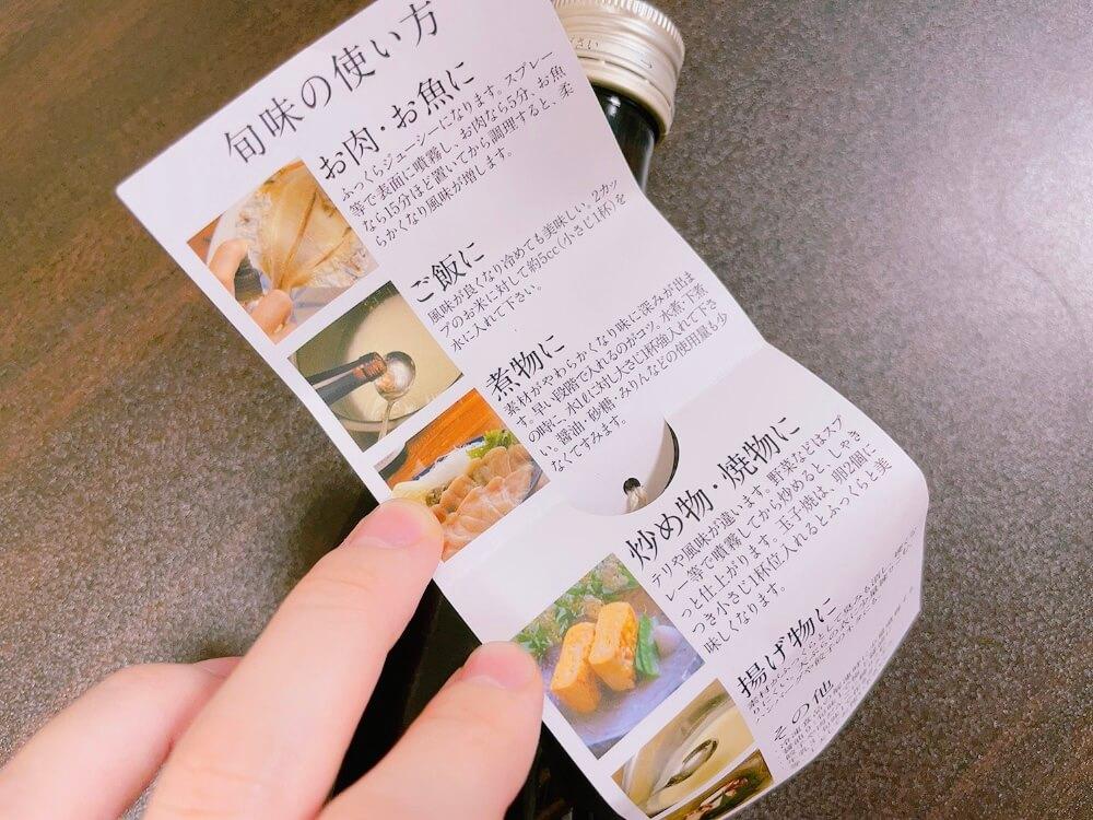 旬味の料理酒