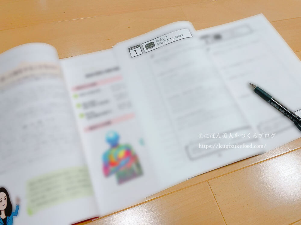キャリカレの通信教育の勉強