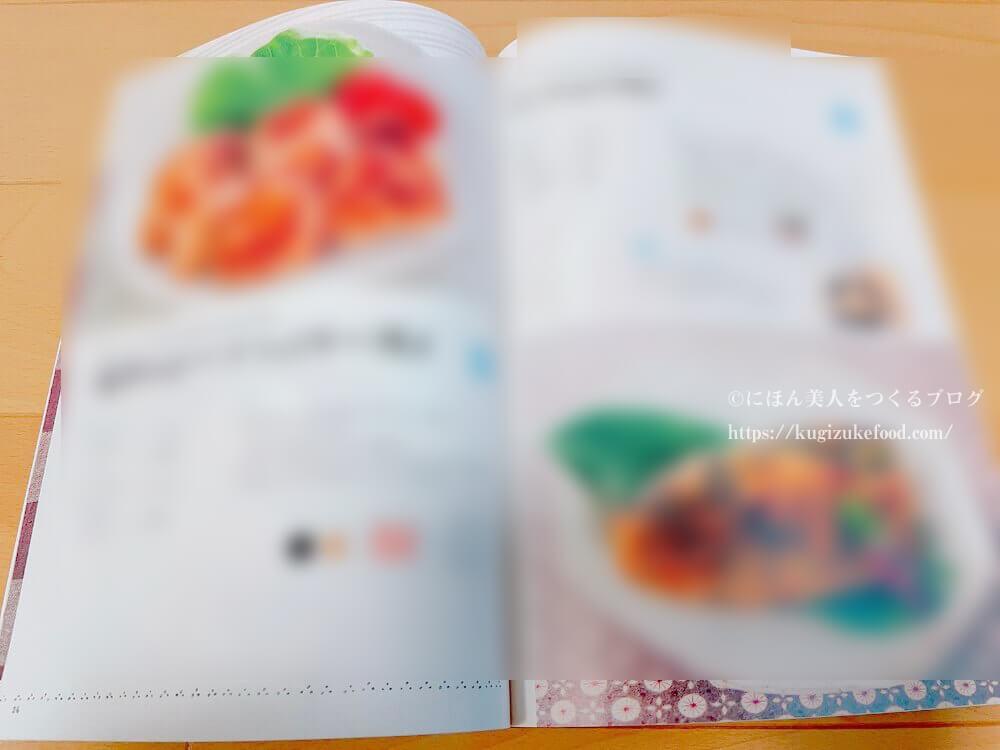 キャリカレの食育アドバイザー資格講座の教材
