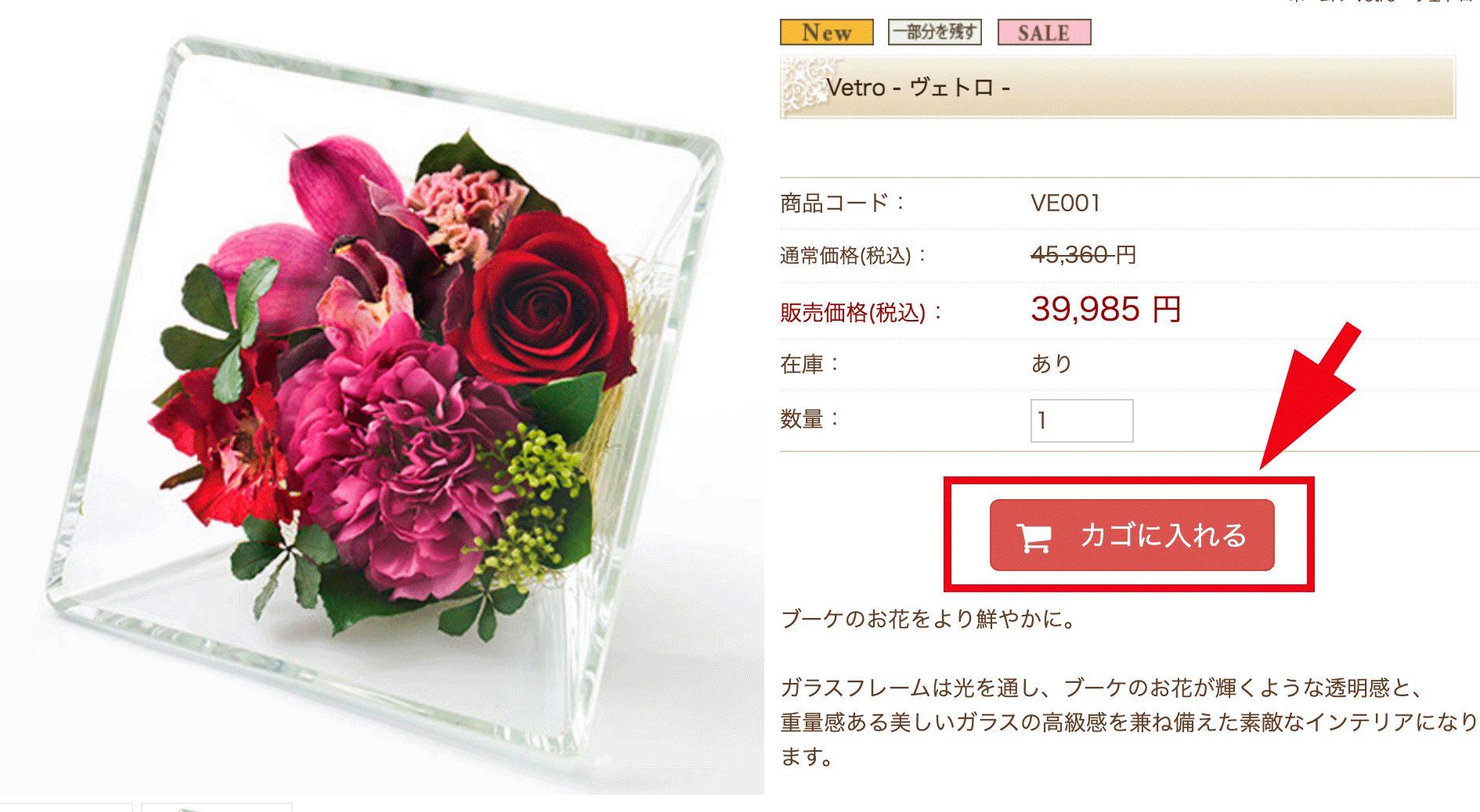 花束の保存