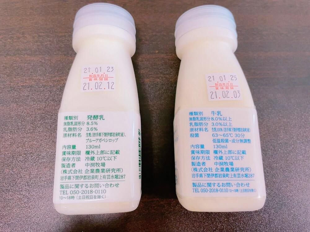 なかほら牧場の牛乳とのむヨーグルト