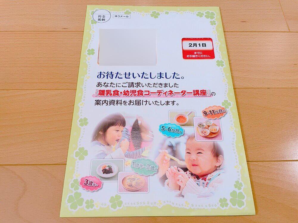 幼児 食 コーディネーター 離乳食 離乳食・幼児食コーディネーターが綴る、離乳食のQ&A
