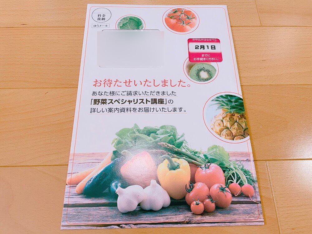 ユーキャンの野菜スペシャリストの資格講座の資料