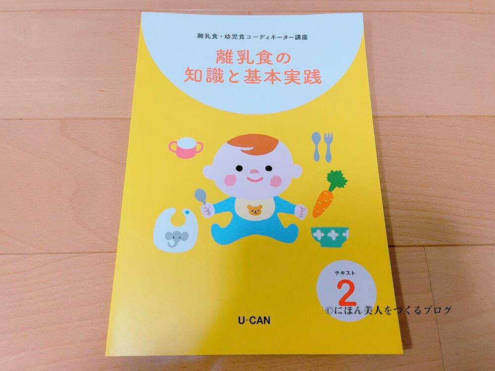 ユーキャンの離乳食・幼児食コーディネーターの資格講座のテキスト