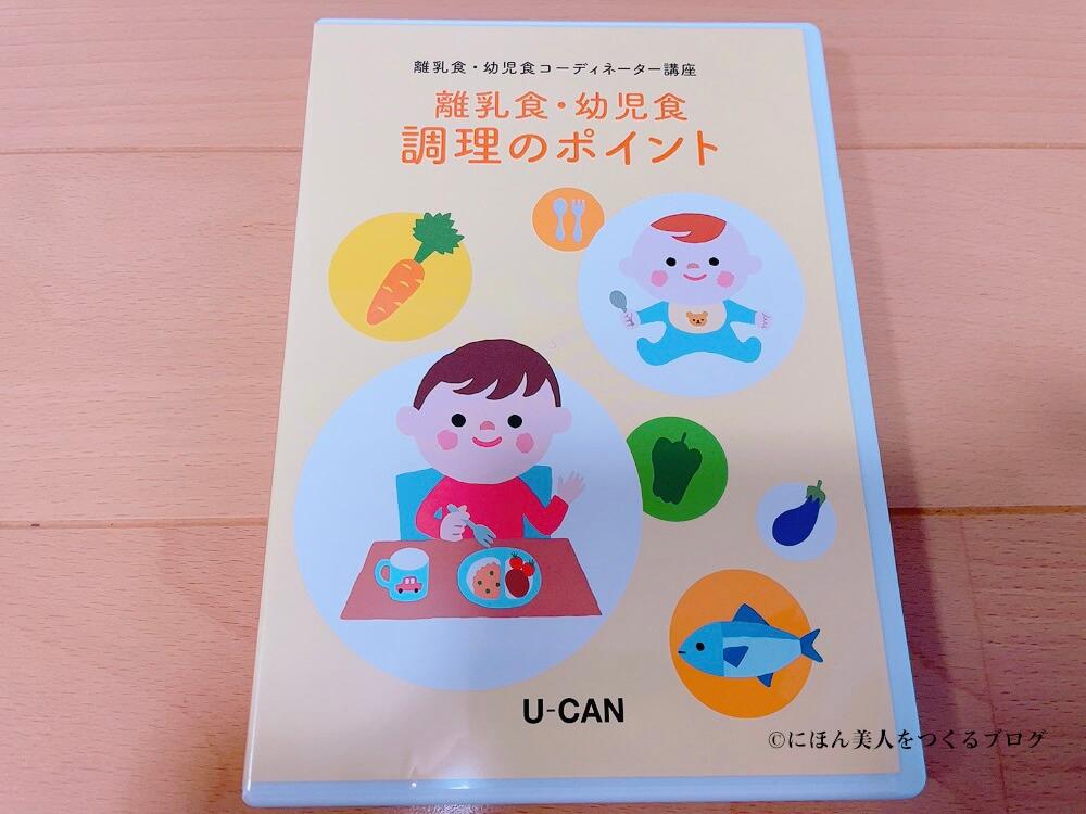 ユーキャンの離乳食・幼児食コーディネーターの資格講座のDVD