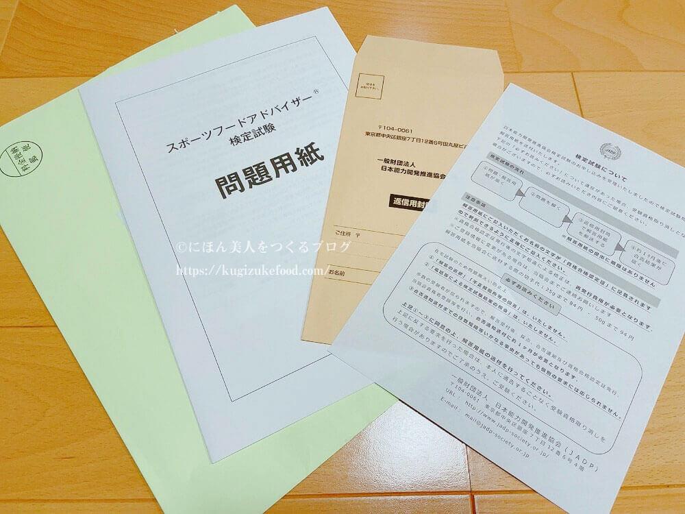 キャリカレのスポーツフードアドバイザー資格の受験資料