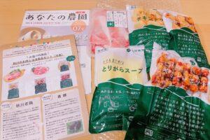 秋川牧園の宅配食材セット