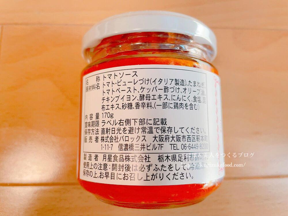 キヨエのトマトソース
