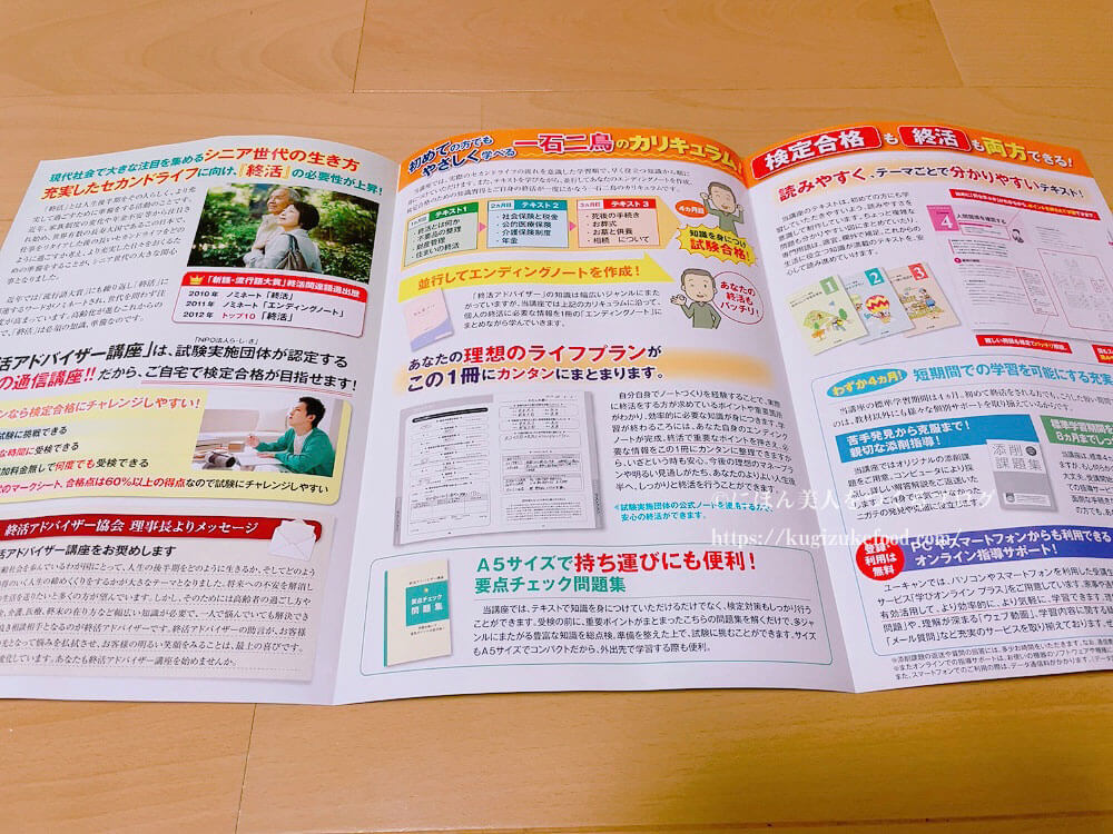 ユーキャンの終活アドバイザー資格講座の資料