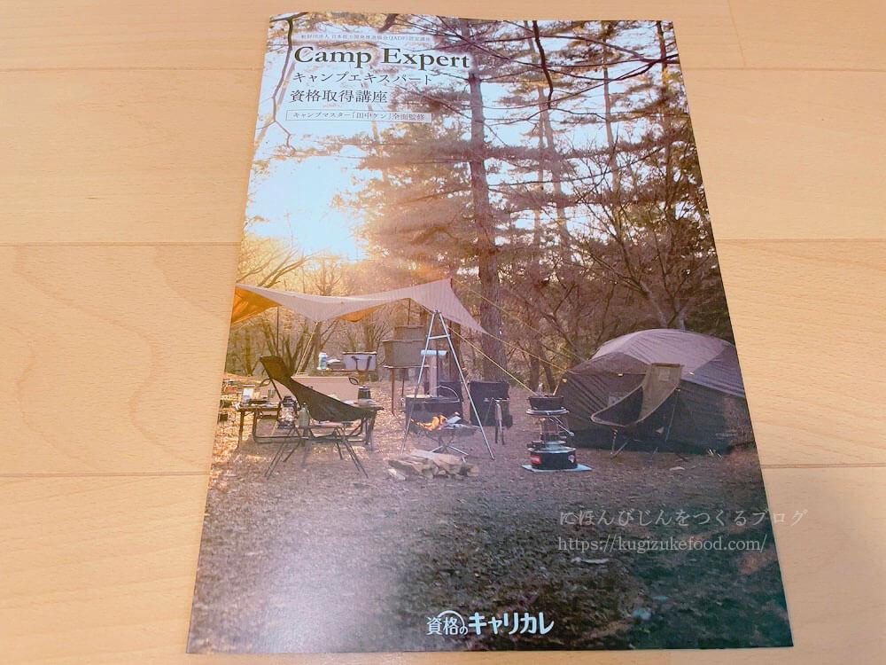 キャリカレのキャンプエキスパート資格講座の資料