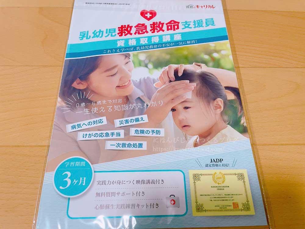 キャリカレの乳幼児救急救命支援員資格取得講座の資料