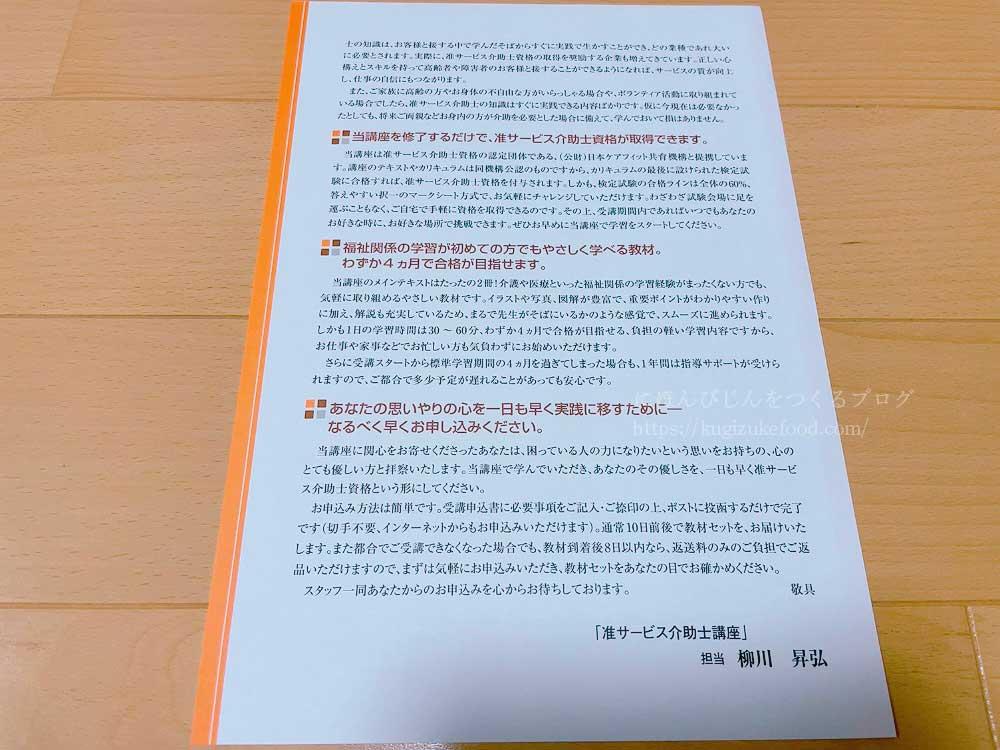 ユーキャンの准サービス介助士講座の資料
