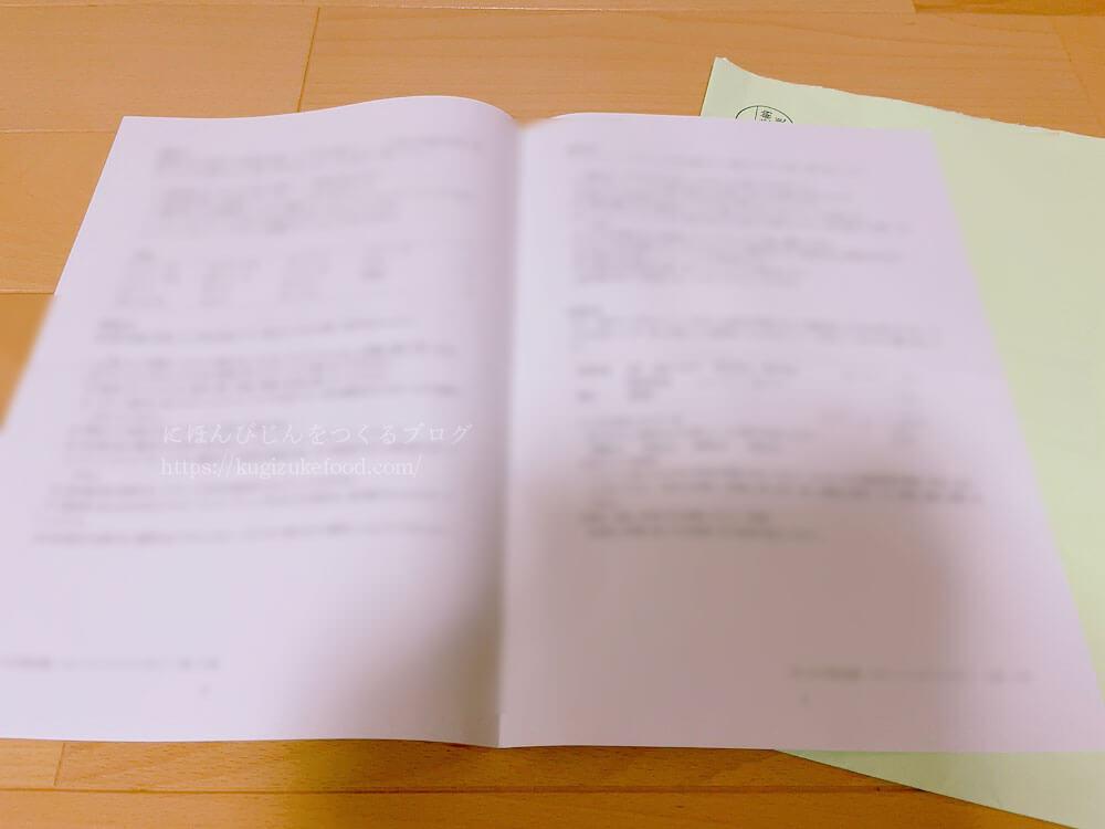キャリカレの資格講座の試験問題用紙