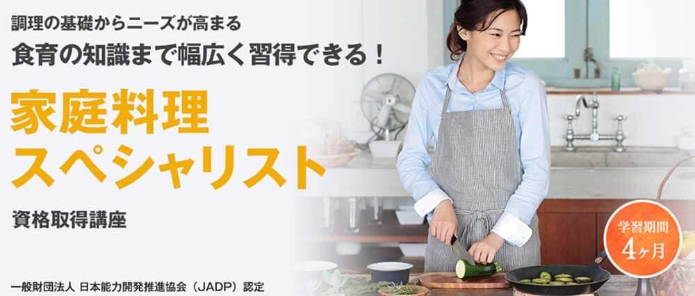 キャリカレの家庭料理スペシャリスト資格取得講座