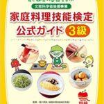 家庭料理技能検定のテキスト