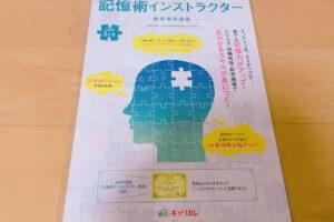 キャリカレの記憶術インストラクター資格講座の資料