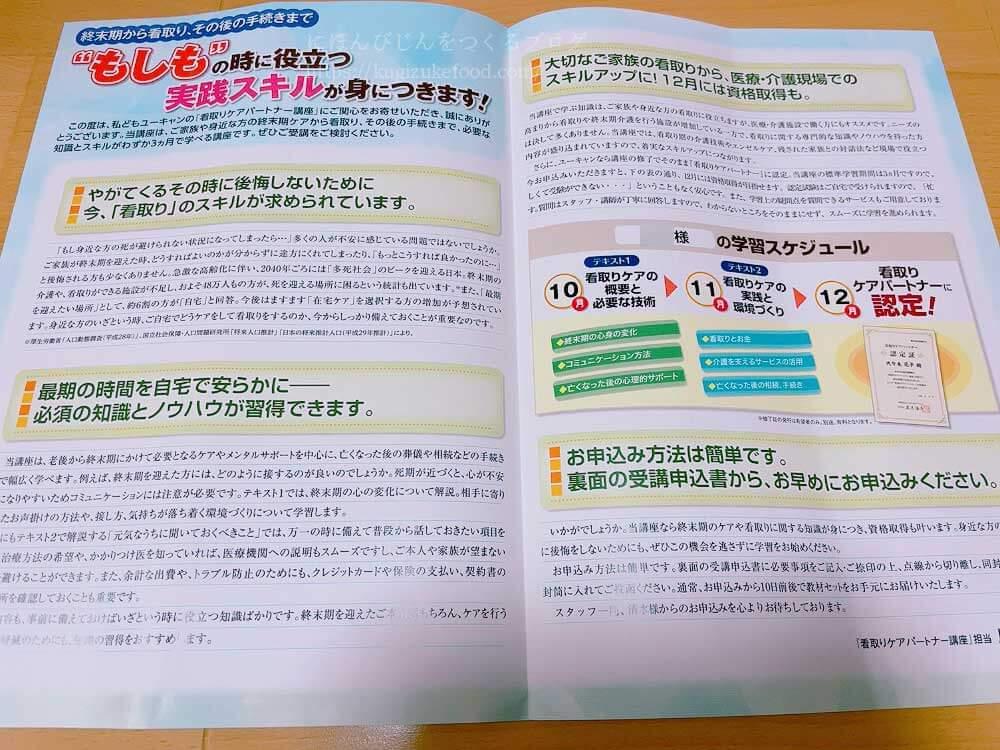 ユーキャンの看取りケアパートナー資格講座の資料