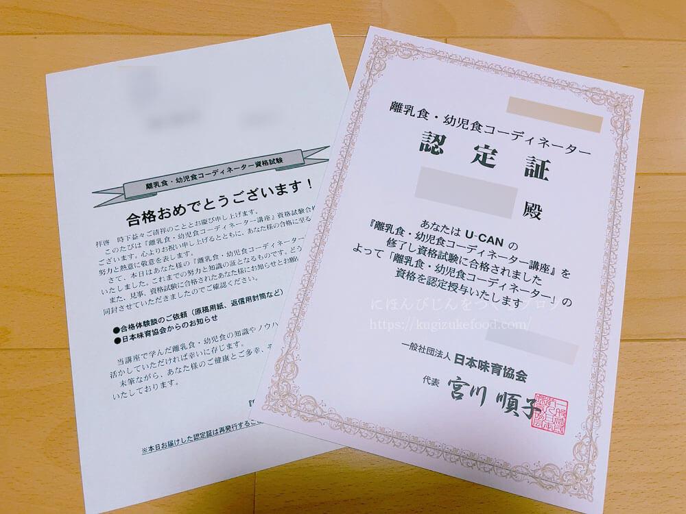 ユーキャンの離乳食・幼児食コーディネーターの合格証