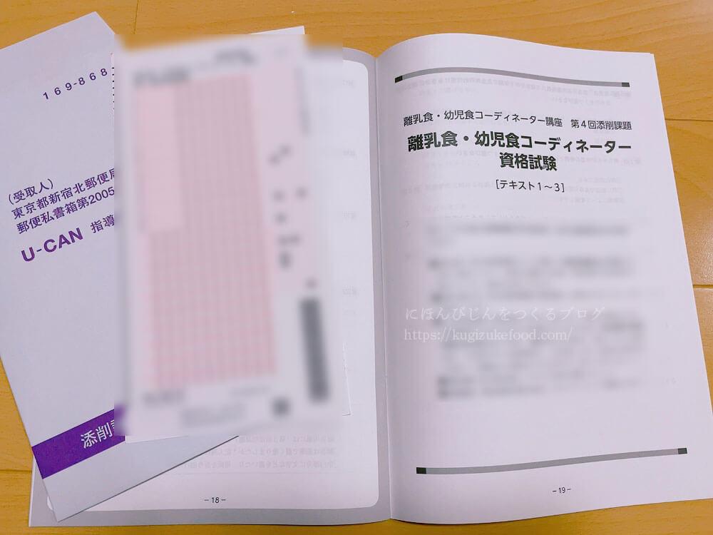 ユーキャンの離乳食・幼児食コーディネーターの資格試験