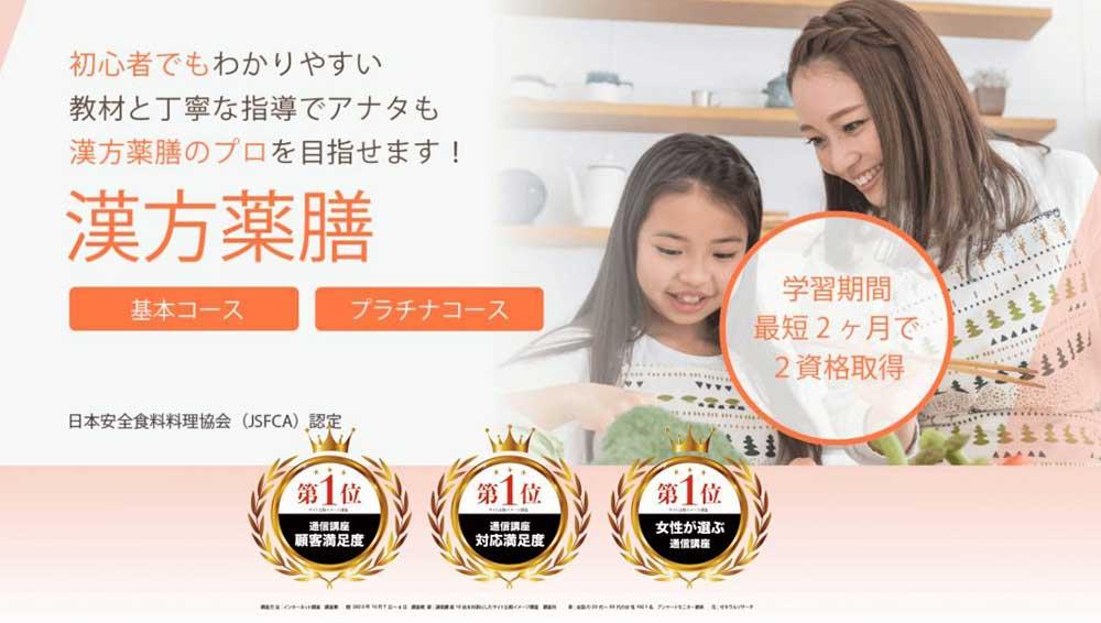 SARAスクールの漢方薬膳基本・プラチナコース