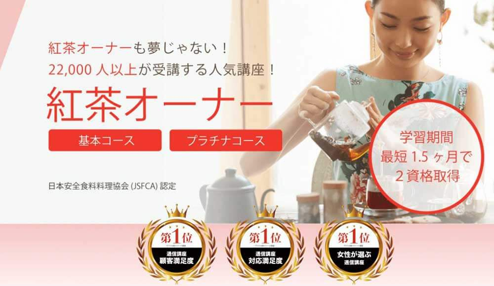 SARAスクールの紅茶オーナー基本・プラチナコース