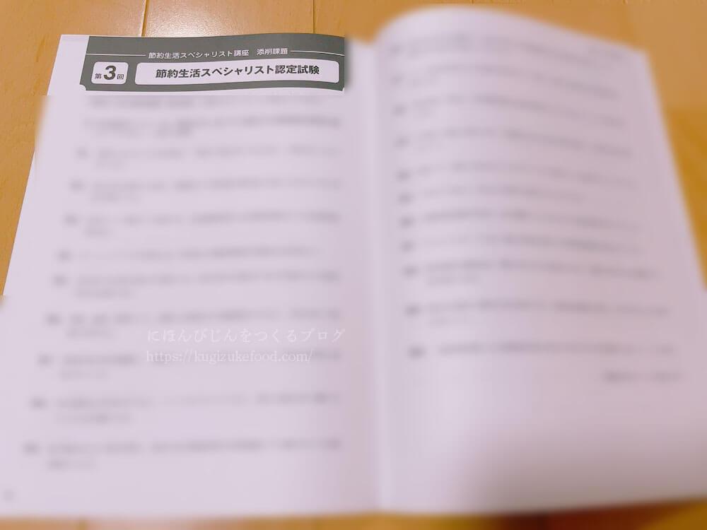 ユーキャンの節約生活スペシャリスト資格講座の教材
