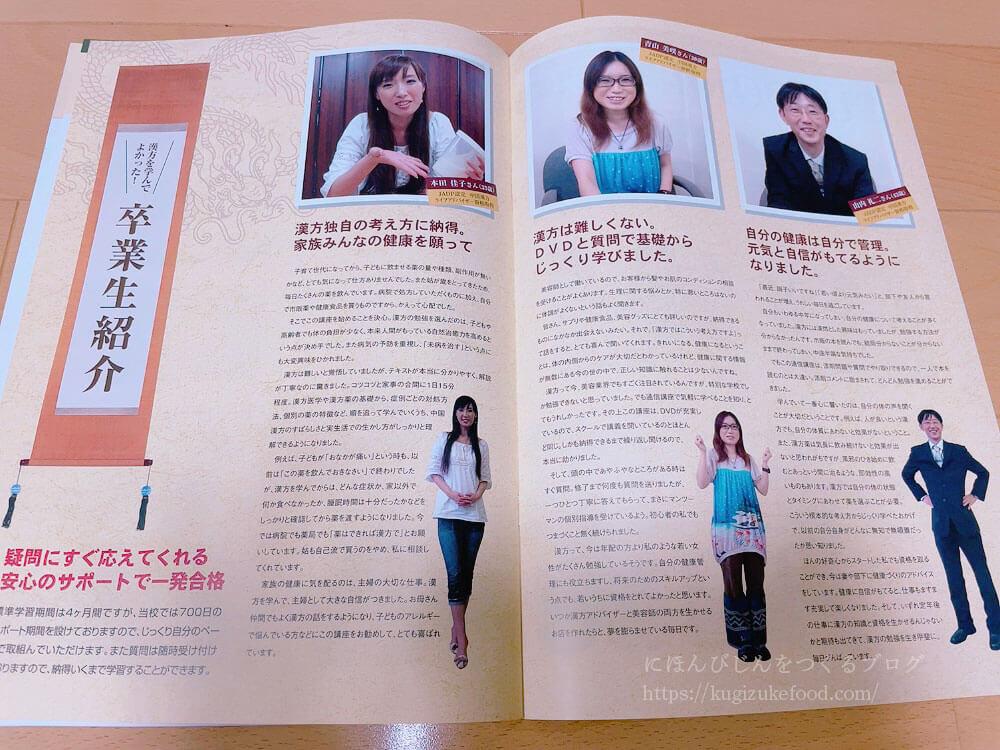 キャリカレの中国漢方ライフアドバイザー資格講座の資料